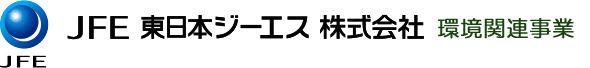 JFE東日本GS 環境分析事業